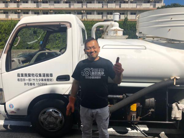 サカタ環境管財坂田代表