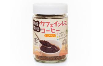 有機栽培カフェインレスコーヒー 瓶入り 80g (インスタント)